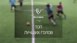 Лучшие голы Winter R Cup 7 тур Турнир по мини футболу в Киеве