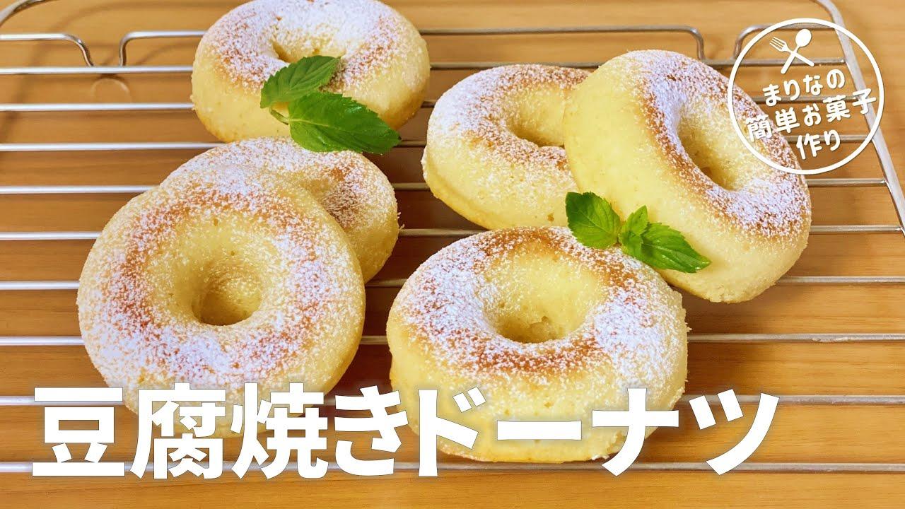 レシピ 簡単 ドーナツ