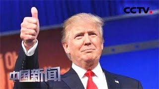 [中国新闻] 特朗普称日本车企将向美国投资400亿美元 | CCTV中文国际