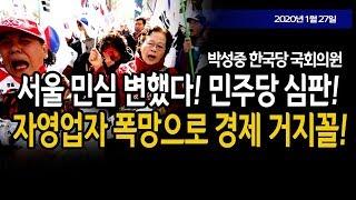 서울 민심 변했다! 민주당 심판!!! (박성중 국회의원…