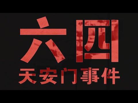 1989 2019.06.02  | Taiwan History