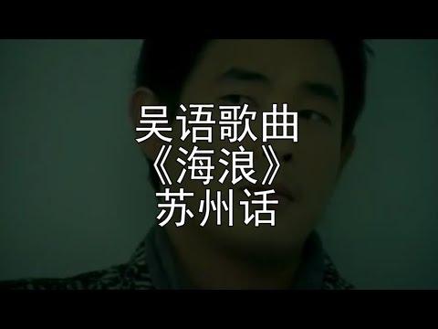 黄品源《海浪》苏州话版 Suzhou Dialect Song