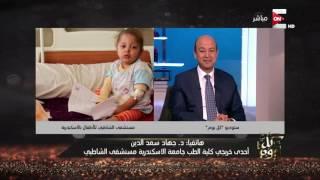 د. جهاد سعد الدين لـ كل يوم: أتبرع بـ 50 ألف جنية لمستشفى الشاطبي للأطفال