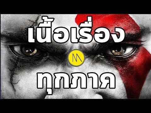 God of War : เนื้อเรื่องทุกภาค  by The Moof