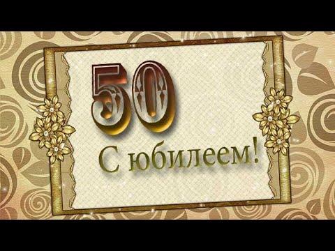 Юбилей 50 лет мужчине поздравления от внуков