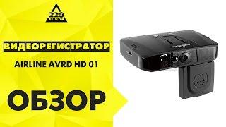 видеорегистратор AIRLINE AVRD-HD-01 обзор