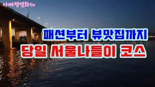 서울 당일치기 여행 (동묘벼룩시장, DDp,한강공원) …