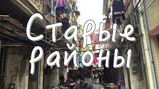 Китайский рынок, танцы в парке и старый район Гуанчжоу(Новогодняя распродажа в магазине JD http://bit.ly/1OHW01H Мой паблик в ВК: https://vk.com/ziyouren Новостной портал о Китае ЭКД:..., 2015-12-11T14:24:33.000Z)