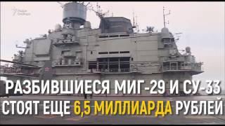 Адмирала Кузнецова  встретили