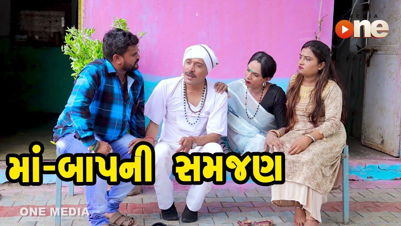 Maa Baap Ni Samjan  |  Gujarati Comedy | One Media | 2020