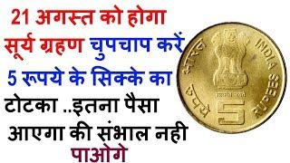 21 august सूर्य ग्रहण चुपचाप यहाँ छुपा दें 5 रूपये का यह सिक्का, होगी धन वर्षा, हो जाओगे मालामाल
