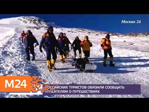 Смотреть фото Туристов в России обязали заранее сообщать спасателям о походах в горы - Москва 24 новости россия москва