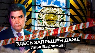 Законы и запреты Туркменистана | Страна, где запрещено почти всё