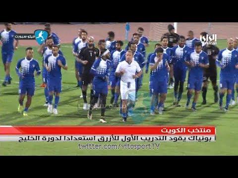 10-12-2017 - استعدادات منتخب الكويت الوطني لبطولةخليجي 23 | HD