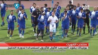 10-12-2017 - استعدادات منتخب الكويت الوطني لبطولةخليجي 23   HD