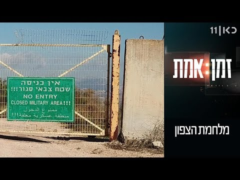 זמן אמת עונה 2 | פרק 7 - מלחמת הצפון
