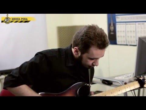 Тарас- Преподаватель гитары, электрогитары Школы Рока Харьков Тарас