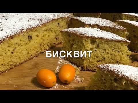 Рецепт пышного Бисквита на сметане!!!
