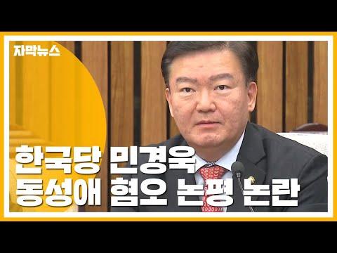 """[자막뉴스] """"커밍아웃해라""""...한국당 민경욱 동성애 혐오 논평 논란 / YTN"""