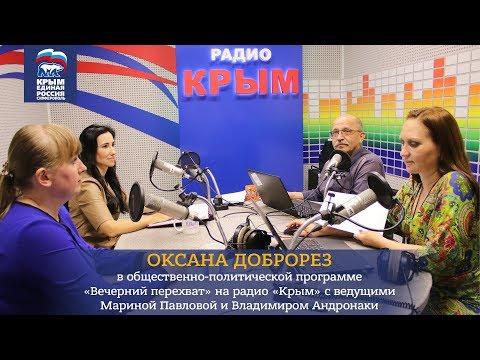 Оксана Доброрез в программе «Вечерний перехват» на радио «Крым».