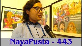 NayaPusta - 443