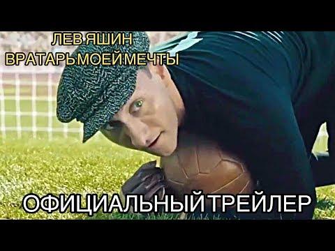 Лев Яшин. Вратарь моей мечты   Официальный трейлер (2019) Юрий Гальцев