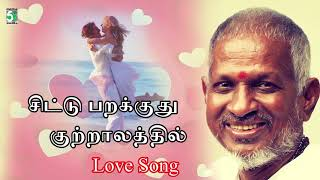 Chittu Parakkuthu Song | Nilave Mugam Kaattu | Ilayaraja