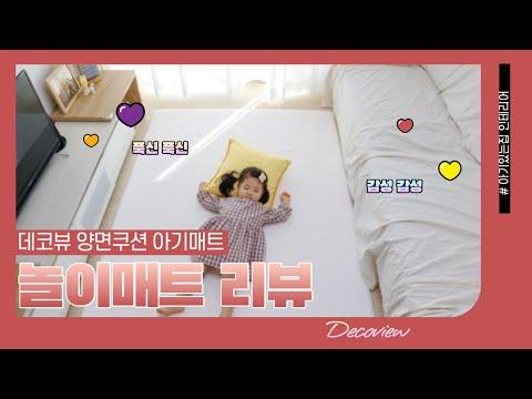 데코뷰 놀이매트!, 테라조 양면쿠션 놀이방매트로 인테리어효과,층간소음방지까지