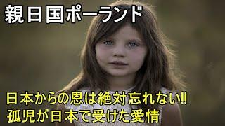 【海外の反応】「僕たちは日本がポーランドに対して行ったことを絶対に忘れない!」ポーランド人がおじいちゃんから聞いた驚愕の話とは。「そんな歴史があったとは・・・」【海外の反応CH 世界に誇れる日本】