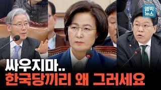 자유한국당-의원들끼리-왜-그러세요-추미애-후보자-인사청문회-진풍경-모음