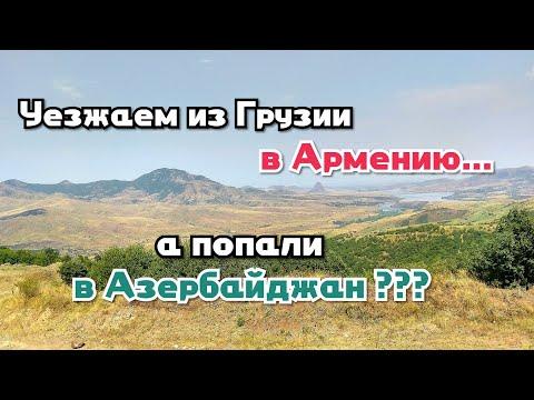 Впервые в Армению||на автомобиле||в шоке от дорог||Август 2018