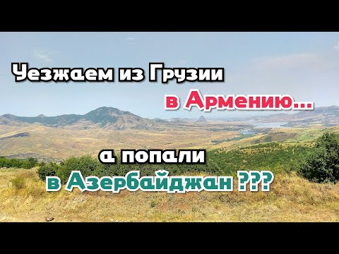 Тбилиси-Ереван. Август 2018. Граница Грузии и Армении. На автомобиле по Кавказу.