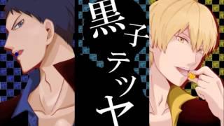 【黒バス】虎.視.眈.々【黒・青・黄・火】