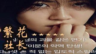 繁花社长 4分钟解说2016韩国电影等着你 一个用生命嫁祸复仇的故事