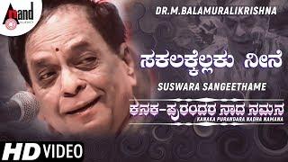 Sakalakkellaku Neene    Kanaka Purandara Nadha Namana   Devotional Music   Dr.M.Balamuralikrishnaa