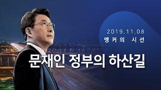 문재인 정부의 하산 길 [신동욱 앵커의 시선]