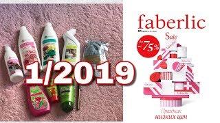 Faberlic 1/2019 | Первый заказ в новом году