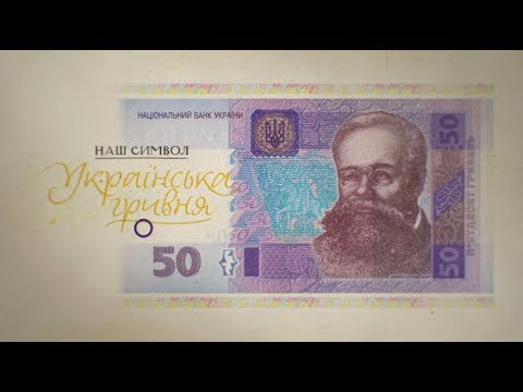 2017 History Of Ukrainian Hryvnia - 50 UAH