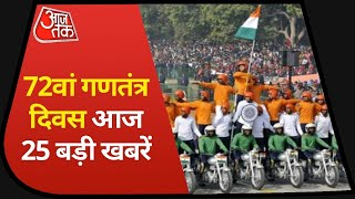 Hindi News Live: देश आज मना रहा है 72वां गणतंत्र दिवस I Republic Day I Top 25 I January 26, 2021