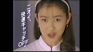 1995年放映 花王8x4(エイト・フォー) 15秒CM 水野美紀 さん出演.