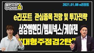 [1월8일] e리포트 - 삼강엠엔티 / 엠씨넥스 / 케…