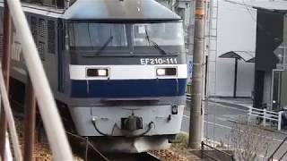 JR山陽本線 貨物列車 EF210ー111