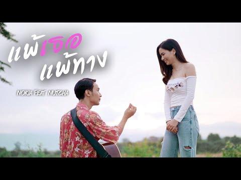 คอร์ดเพลง แพ้เธอ แพ้ทาง NOKIA Feat. NUTCHA