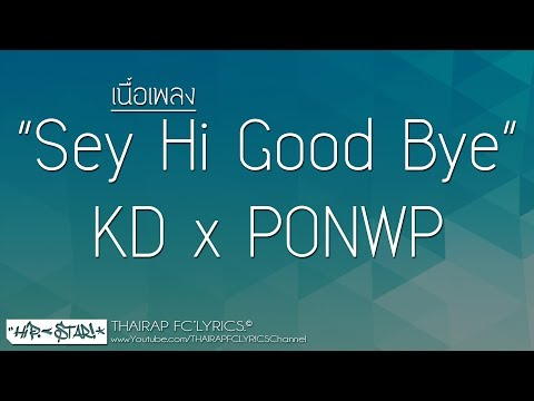 Sey Hi Good Bye - KD x PONWP (เนื้อเพลง)