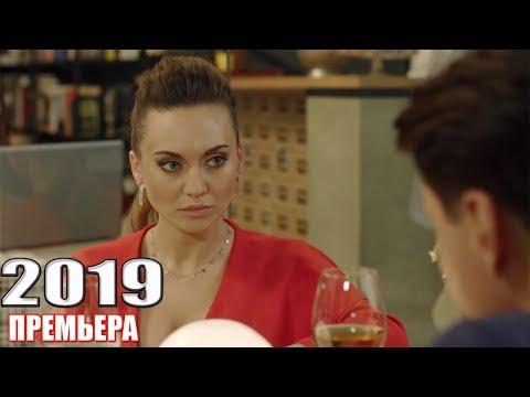 НОВАЯ премьера недавно вышла! СУРРОГАТНАЯ МАТЬ 2019 Русские мелодрамы 2018, фильмы HD 2018