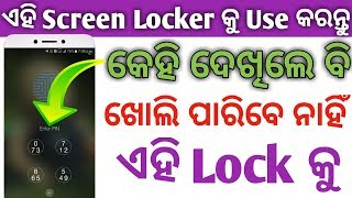 Best screen locker app for android In Odia | By Odia tech mind