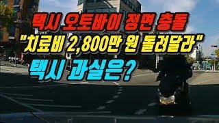 2683회. (2650회 투표결과) 오토바이는 명백한 신호위반. 택시 보험사가 오토바이 운전자 치료비 2,800만원 대 줬다가 100:0이니 치료비 토해내라 합니다