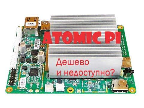 Обзор Atomic PI. Цены, доступность, обзор микрокомпьютера и платы расширения.
