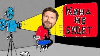 Этот фильм необходимо запретить в Украине