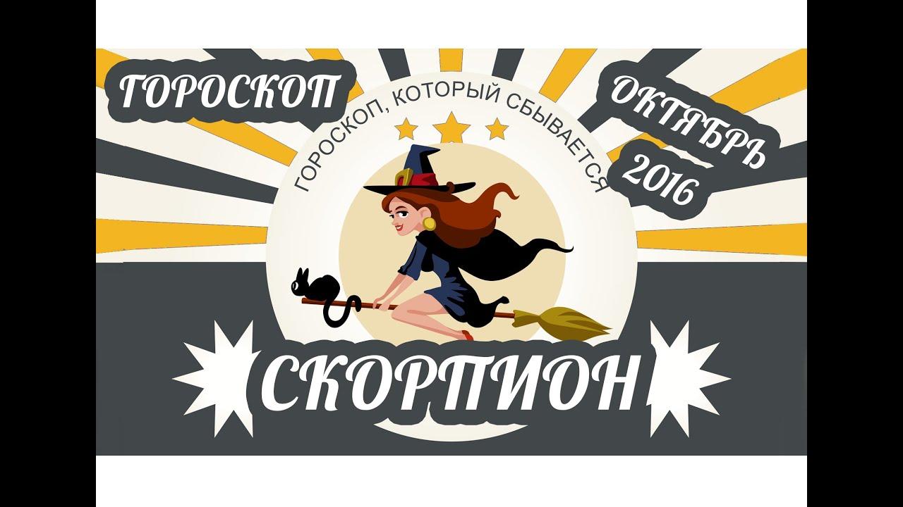 Гороскоп Для Парней Скорпионы